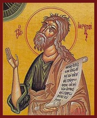 Αποτέλεσμα εικόνας για προφήτης ιερεμίας