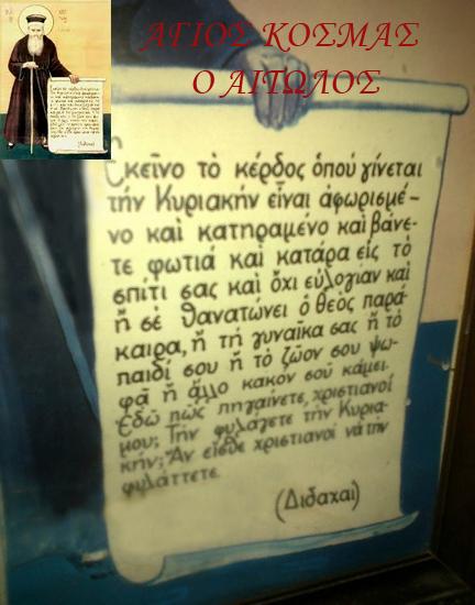 http://www.agioskosmas.gr/images/Argia_Kyriakis_AgiosKosmasAitolos.jpg