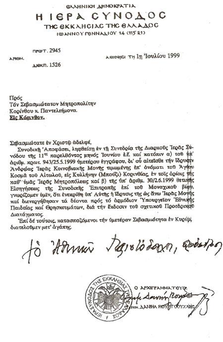 Ιδρυσις της Ι.Μ. Αγίου Κοσμά απο την ΔΙΣ