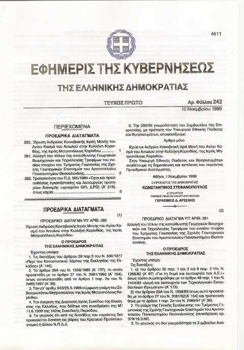 Προεδρικό Διάταγμα Ι.Μ.Αγίου Κοσμά