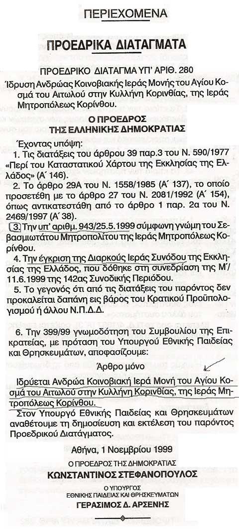 Προεδρικό Διάταγμα Ι. Μ. Αγίου Κοσμά
