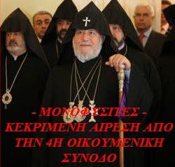 http://www.agioskosmas.gr/images/Monofisites.jpg
