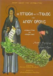 'ΕΞΩΦΥΛΛΟ